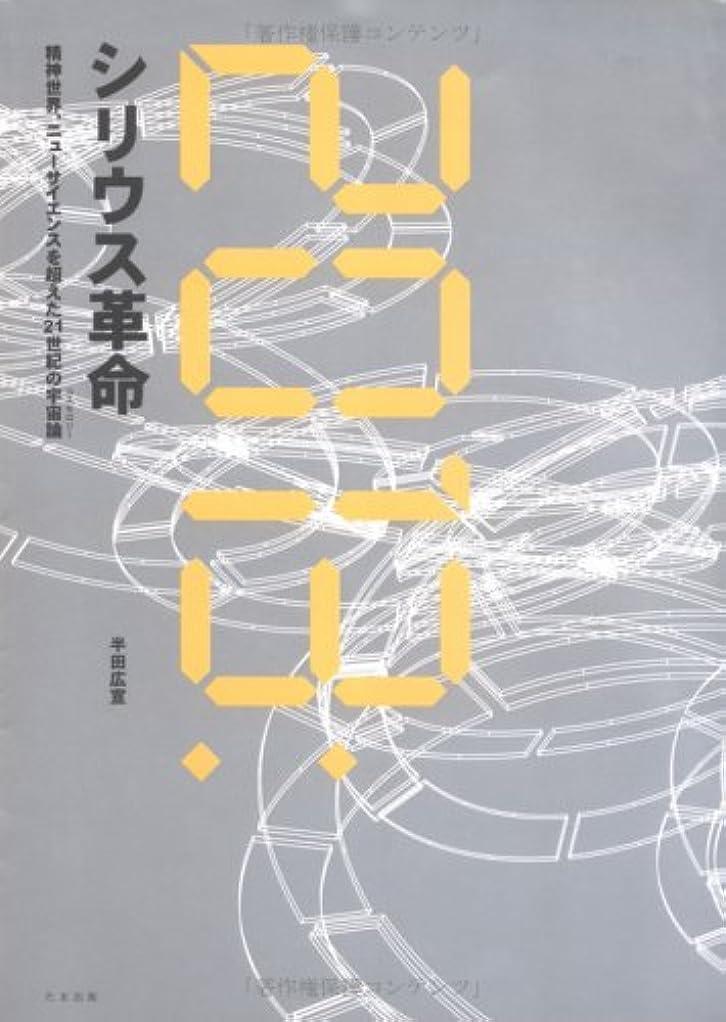項目散文ドナウ川2013:シリウス革命―精神世界、ニューサイエンスを超えた21世紀の宇宙論(コスモロジー)