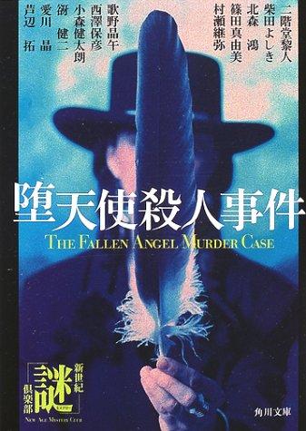 堕天使殺人事件 (角川文庫)の詳細を見る