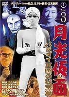月光仮面 バラダイ王国の秘宝編 Disc3 [DVD] TVG-003
