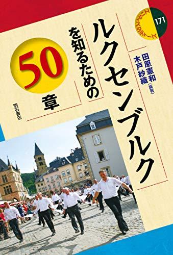 ルクセンブルクを知るための50章 (エリア・スタディーズ171)