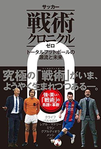 サッカー戦術クロニクルゼロ トータルフットボールの源流と未来