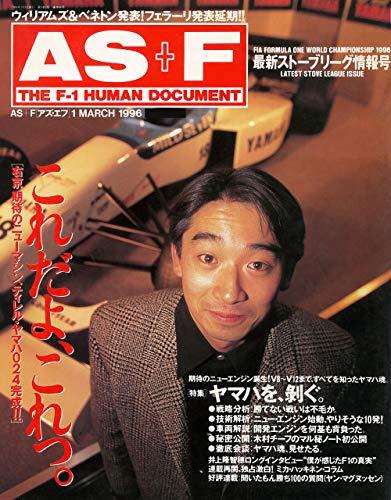 AS+F(アズエフ)1996 最新ストーブリーグ情報号 [雑誌]