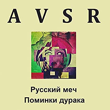 Русский меч / Поминки дурака
