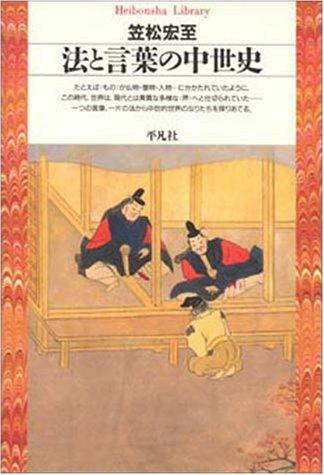 法と言葉の中世史 (平凡社ライブラリー)