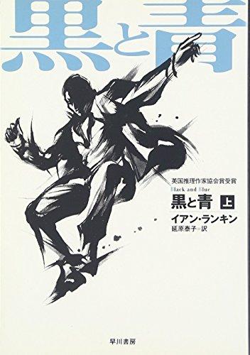 黒と青〈上〉 (ハヤカワ・ミステリ文庫)