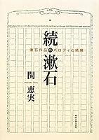 続・漱石―漱石作品のパロディと続編