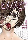 ヒメノスピア(1) (ヒーローズコミックス)