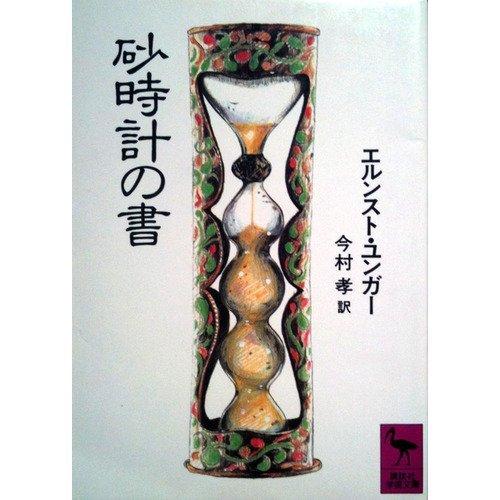 砂時計の書 (講談社学術文庫)