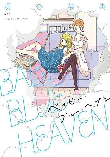 BABY BLUE HEAVEN (フィールコミックス)