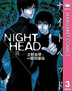 NIGHT HEAD 3巻 表紙画像