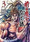 前田慶次 かぶき旅 第3巻
