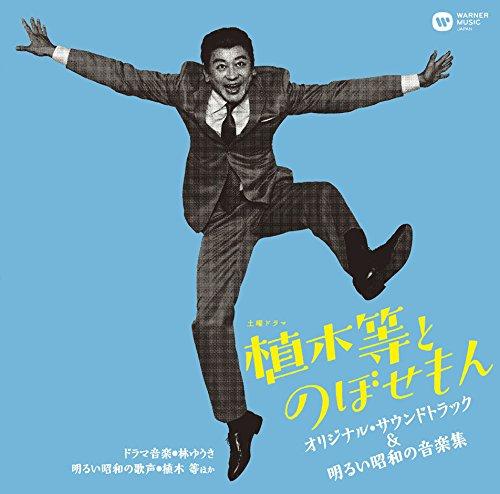 NHK土曜ドラマ「植木等とのぼせもん」オリジナル・サウンドトラック&明るい昭和の音楽集