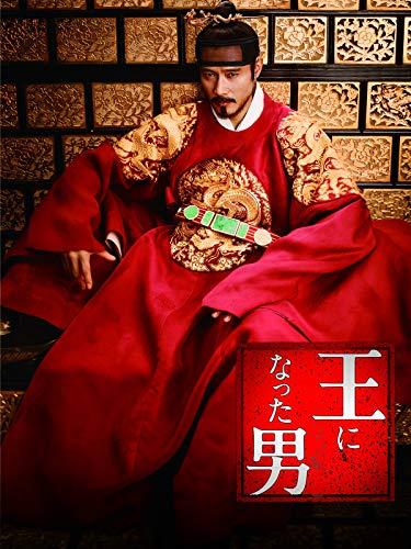 王になった男 (字幕版)