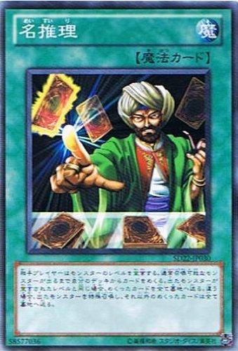 【遊戯王シングルカード】 《ドラゴニック・レギオン》 名推理 ノーマル sd22-jp030