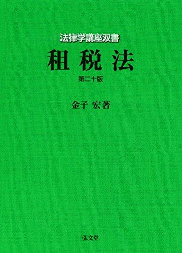 租税法<第20版> (法律学講座双書)の詳細を見る