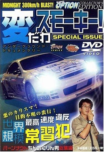 変だわスモーキー! Special [DVD]