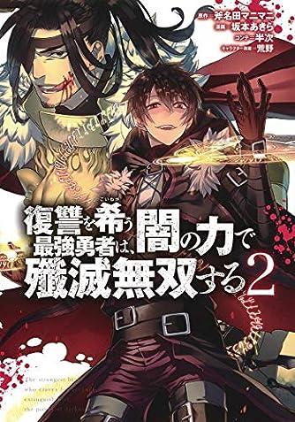 復讐を希う最強勇者は、闇の力で殲滅無双する 2 (ヤングジャンプコミックス)