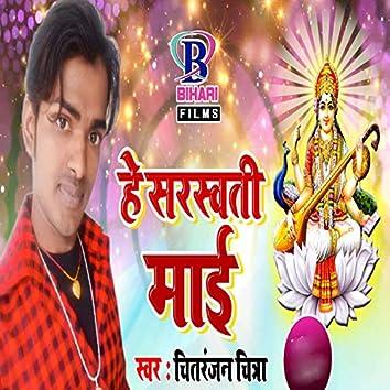 Hey Saraswati Maai - Single