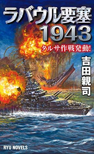 ラバウル要塞1943 タルサ作戦発動! (RYU NOVELS)