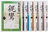 親鸞 単行本全6冊セット