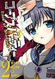 コープスパーティー Book of Shadows 2 (MFコミックス アライブシリーズ)