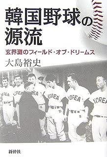 韓国野球の源流―玄界灘のフィールド・オブ・ドリームス