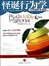 Predictably Irrational: The Hidden Forces That Shape Our Decisions (Revised and Expanded Edition) (Chinese Edition)