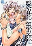 愛の花 銀の恋 (ドラコミックス)