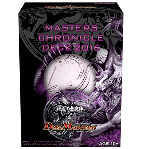 デュエル・マスターズTCG マスターズ・クロニクル・デッキ 2016 終焉の悪魔神 DMD-33