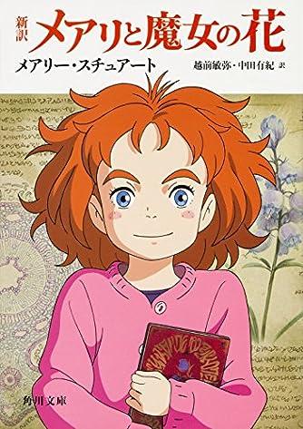 新訳 メアリと魔女の花 (角川文庫)