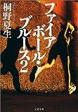 ファイアボール・ブルース2 (文春文庫)
