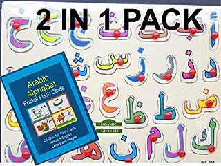 Arabic Alphabet Flash Cards Bonus/Free Alif BaTa Wooden Puzzle Free Arabic Alphabets Islamic Learning for Kids Ramadan Gif...