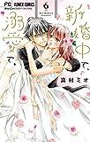 新婚中で、溺愛で。(6) (フラワーコミックス)