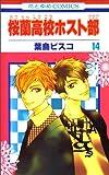 桜蘭高校ホスト部 第14巻 (花とゆめCOMICS)