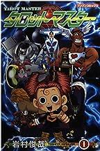 タロットマスター (1) (ブンブンコミックス)