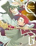 +C sword and cornett 6 (IDコミックス ZERO-SUMコミックス)