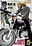 荒くれKNIGHT リメンバー・トゥモロー 5 (5) (ヤングチャンピオンコミックス)