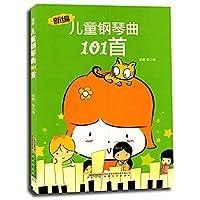 New Children's Piano 101(Chinese Edition)