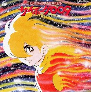 サイボーグ009 ― オリジナル・サウンドトラック Vol.1 石ノ森章太郎 萬画音楽第全集5