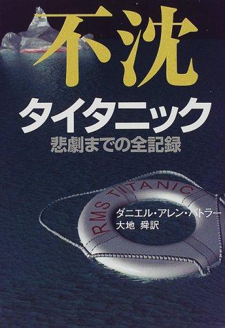 不沈 タイタニック―悲劇までの全記録