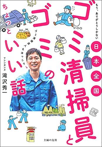 日本全国 ゴミ清掃員とゴミのちょっといい話
