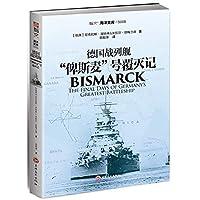 German battleship Bismarck(Chinese Edition)