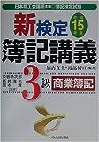新検定簿記講義 3級商業簿記〈平成15年版〉