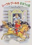 シーフカ・ブールカまほうの馬 (世界傑作絵本シリーズ―ロシアの絵本)