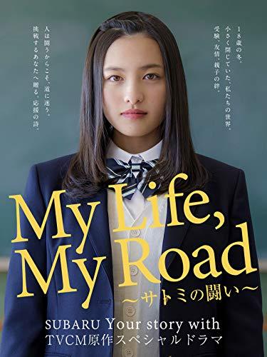 My Life, My Road サトミの闘い