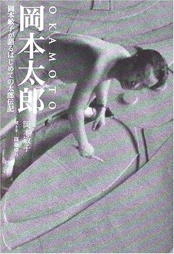 Taro Okamoto first biography of Toshiko talks - Taro Okamoto (2006) ISBN: 4861930537 [Japanese Import]