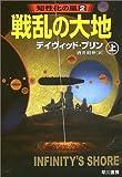 戦乱の大地〈上〉―知性化の嵐(2) (ハヤカワ文庫SF)