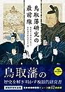 鳥取藩研究の最前線