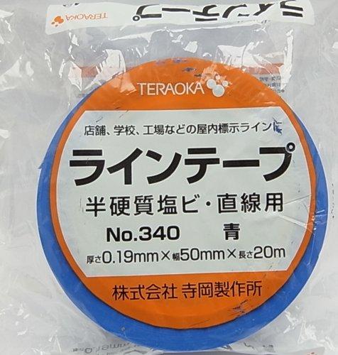 寺岡製作所 TERAOKA ラインテープNO.340 340B50X20_4356