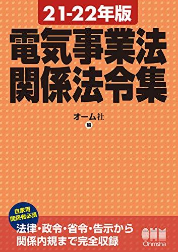 21-22年版 電気事業法関係法令集